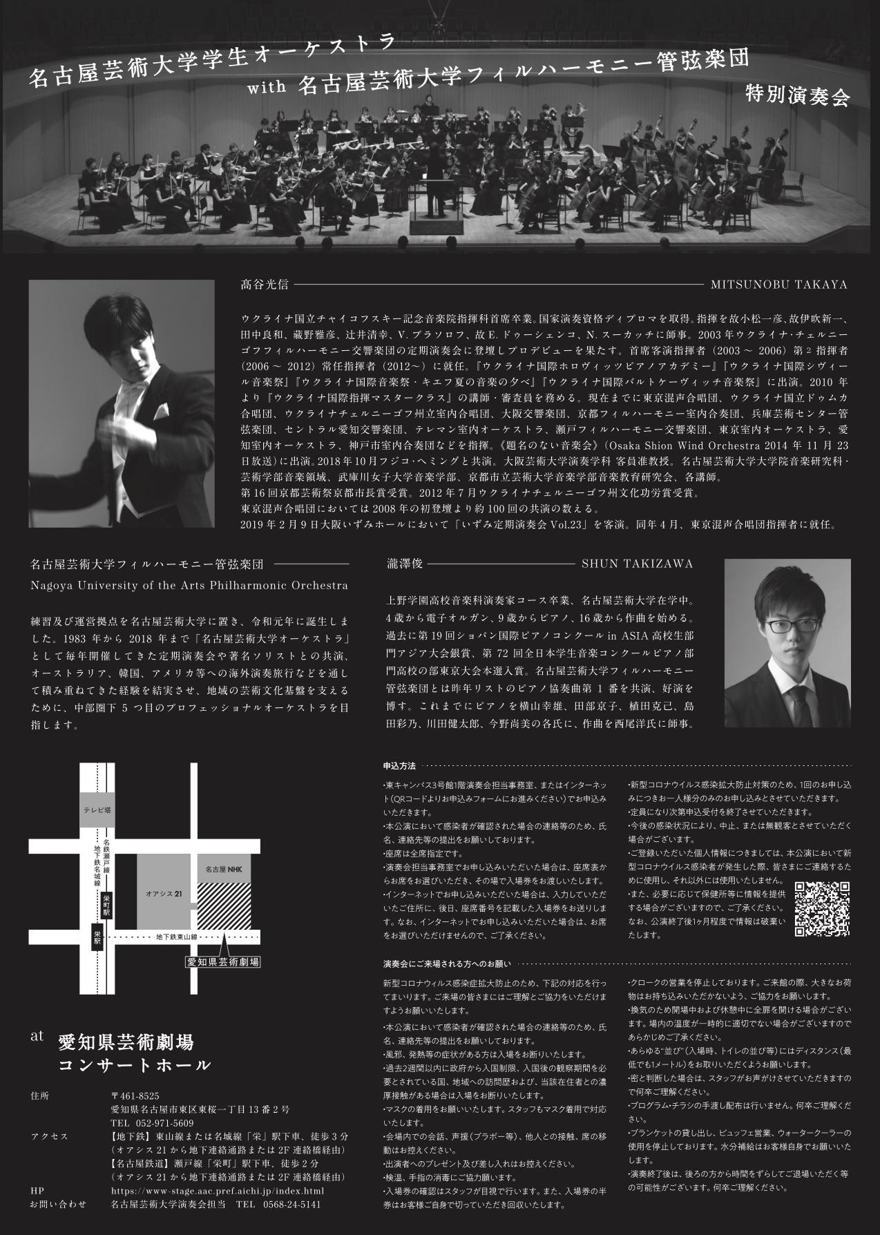 名古屋芸術大学学生オーケストラwith名古屋芸術フィルハーモニー管弦楽団~特別演奏会~
