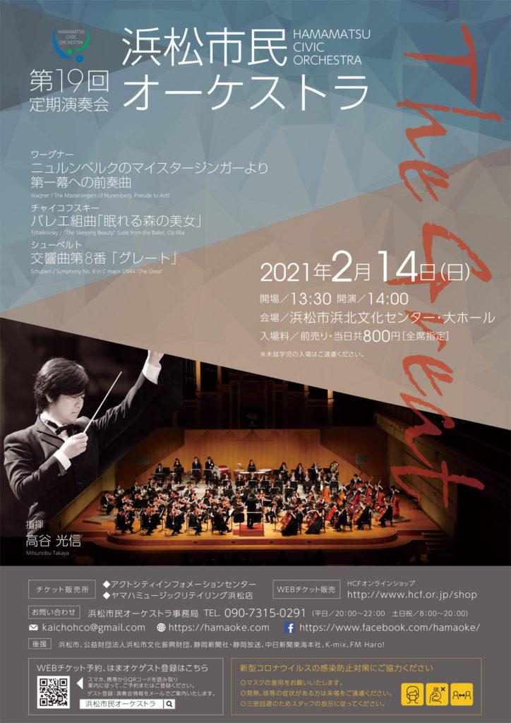 浜松市民オーケストラ 〜第19回定期演奏会〜