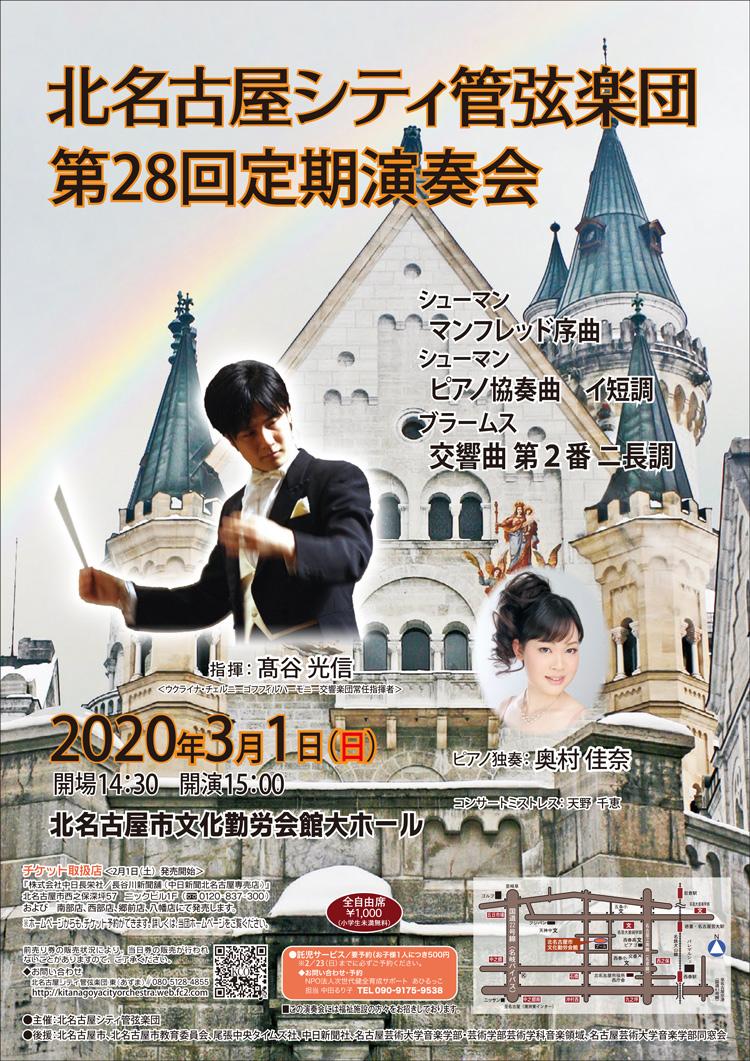 北名古屋シティ管弦楽団 第28回定期演奏会