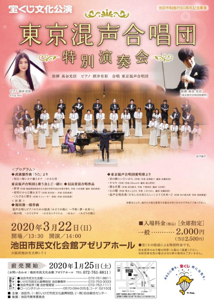 東京混声合唱団 〜宝くじ文化公演 特別演奏会〜