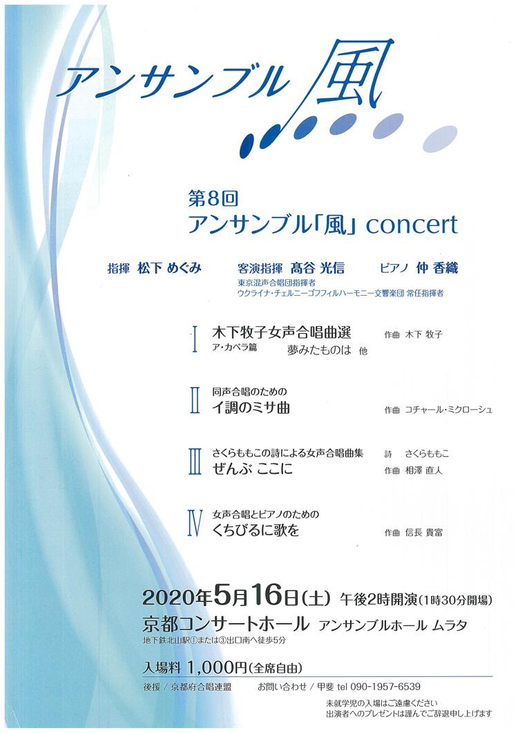 アンサンブル風  〜第8回Concert〜