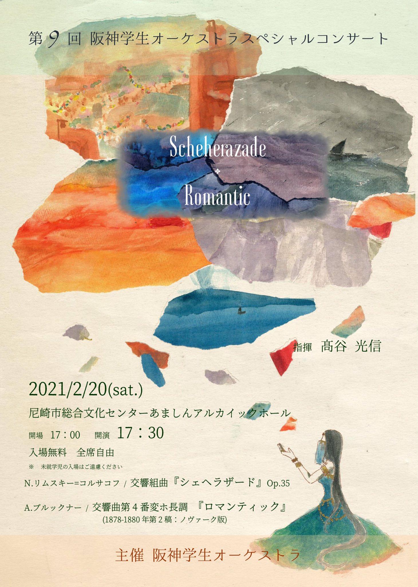 阪神学生オーケストラ〜第9回スペシャルコンサート〜