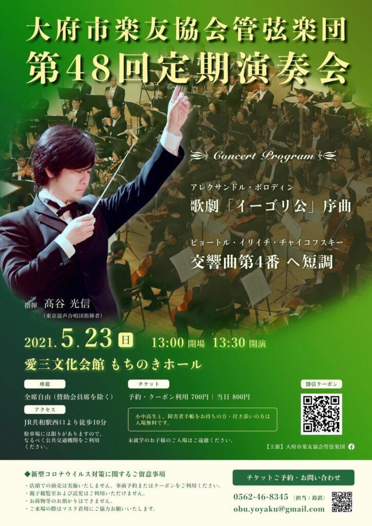 大府市楽友協会管弦楽団 〜第47回定期演奏会〜