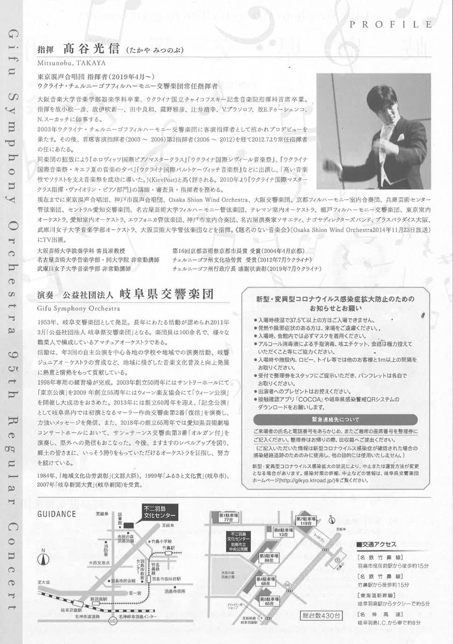 岐阜県交響楽団〜第95回定期演奏会〜