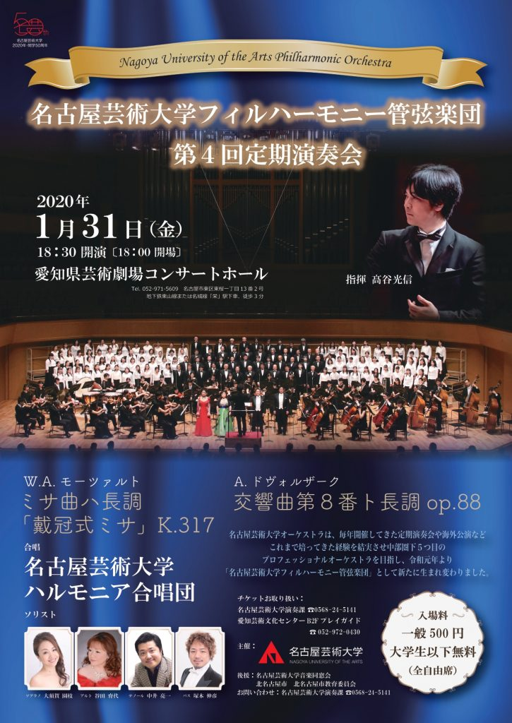 名古屋芸術大学フィルハーモニー管弦楽団 第四回定期演奏会