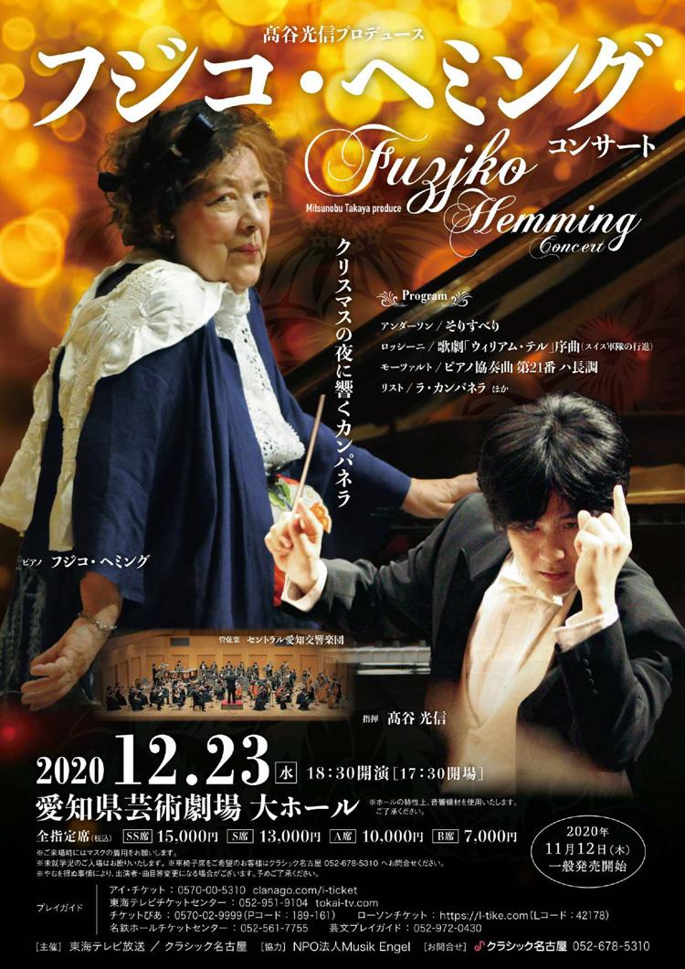 フジコ・ヘミングコンサート~クリスマスの夜に響くカンパネラ~