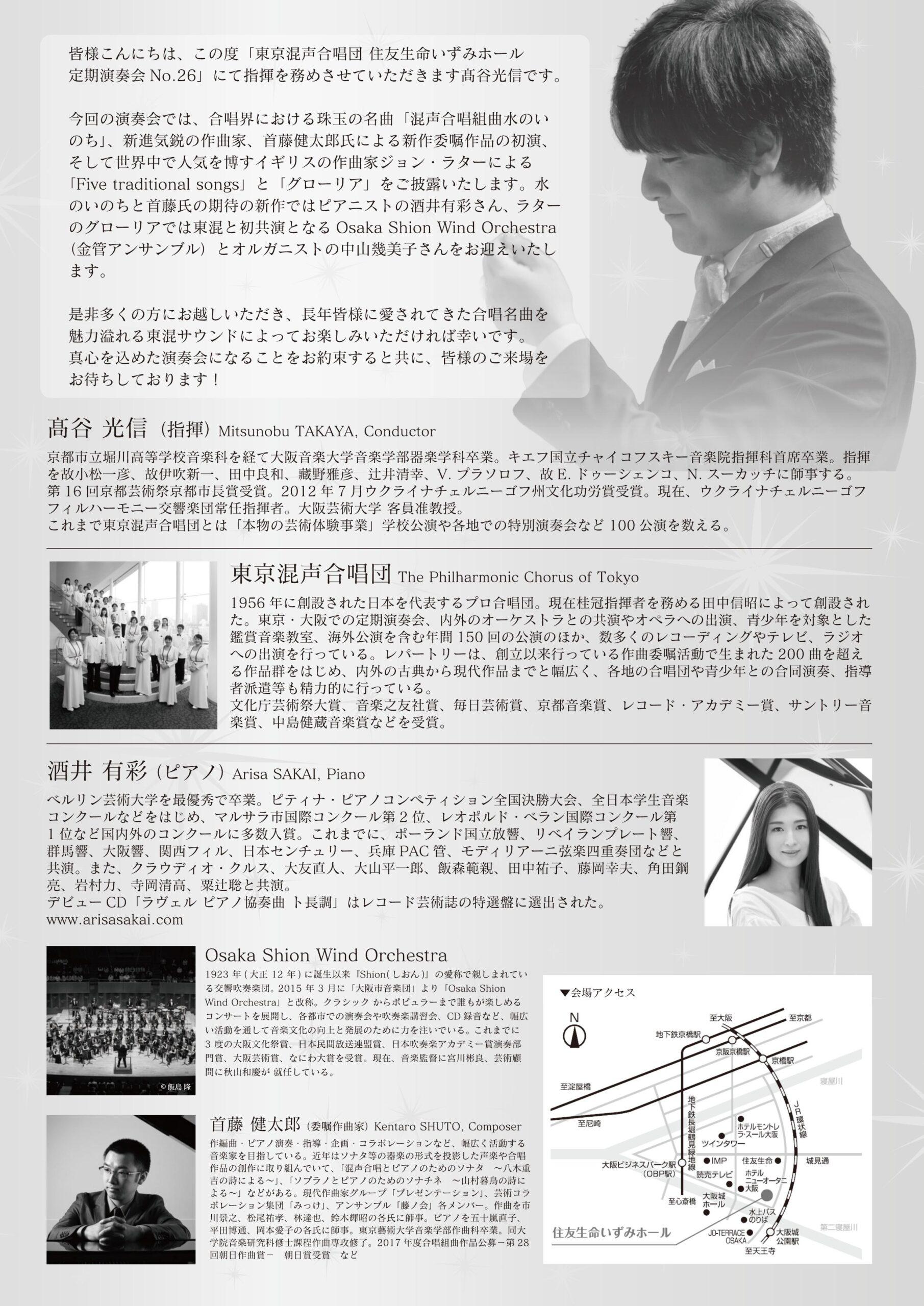 東京混声合唱団~住友生命いずみホール定期演奏会No.26~