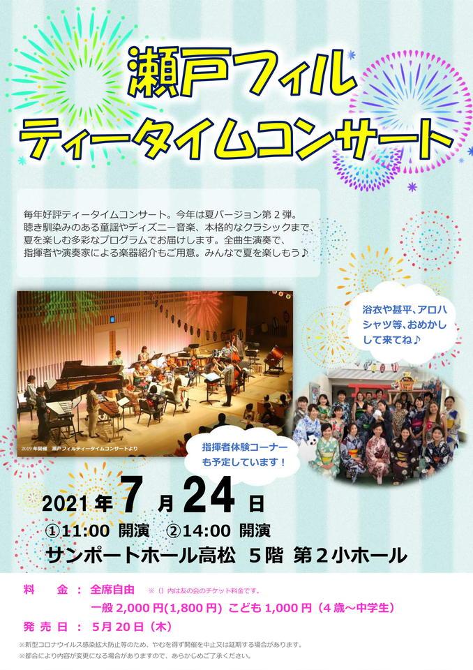 瀬戸フィルハーモニー交響楽団アンサンブル 瀬戸フィルティータイムコンサーinサマー!