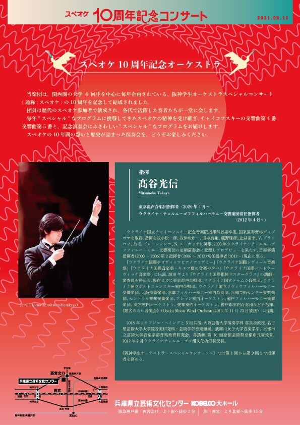 阪神学生オーケストラ~スペオケ10周年記念コンサート~