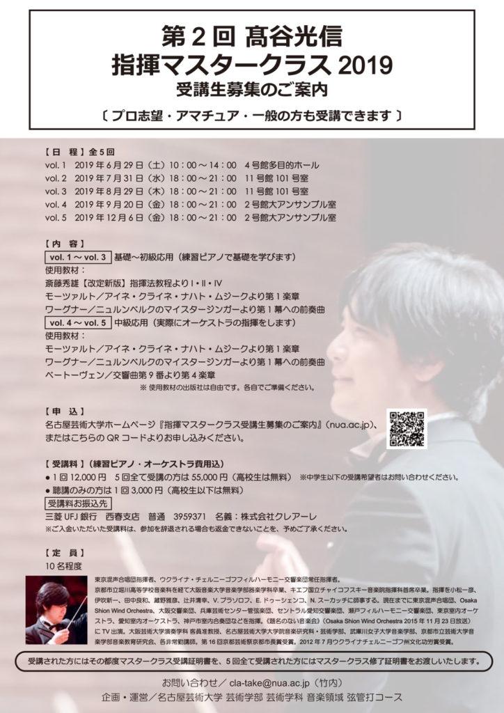 第2回 高谷光信指揮者マスタークラス2019 vol.5